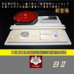 そば打ち道具 豪華特別セット タイプBII 高橋邦弘DVDプレゼント
