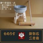 餅つき臼 御影石鉢型2升用 専用木台 杵Mサイズ セット オフィス木村it21