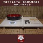 そば打ち道具 高級足付き桐麺台 42cmこね鉢セット《蕎麦打ち道具竹・そば打ちセット》