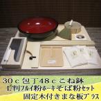 30c包丁48cこね鉢L判フルイ粉ホーキそば粉セット 固定木付きまな板プラス