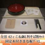左用 42cこね鉢L判そば粉セット 固定木付きまな板プラス