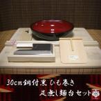 そば打ち道具 30cm鋼付黒 ひも巻き 足無し麺台セット (そば打ちセット)