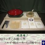 42センチこね鉢・L判そば打ち道具一式・フルイ・粉ホーキ・そば粉セット(極上石臼一本挽き) (そば打ちセット)