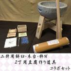 二升用餅臼・木台・杵M 2丁用豆腐作り道具コラボセット ud1 オフィス木村it21