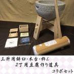 三升用餅臼・木台・杵L 2丁用豆腐作り道具コラボセット ud3 オフィス木村it21