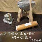 二升用餅臼・木台・杵M 18【皿型】挽臼コラボセット uh2 オフィス木村it21