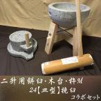 二升用餅臼・木台・杵M 24【皿型】挽臼コラボセット uh3 オフィス木村it21