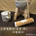三升用餅臼・木台・杵L 24型挽臼コラボセット uh4 オフィス木村it21