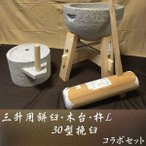 三升用餅臼・木台・杵L 30型挽臼コラボセット uh5 オフィス木村it21