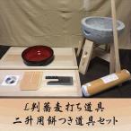 L判蕎麦打ち道具 二升用餅つき道具コラボセット uteto40 オフィス木村it21