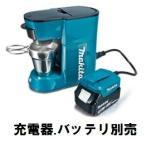 マキタ 18V 100V 充電式コーヒーメーカー  CM500DZ 本体のみ