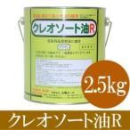 クレオソート油R 2.5Kg 防虫・防腐 環境配慮 2.5L ブラウン
