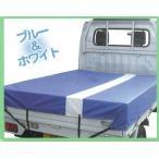 IZUMI ターポリン軽トラ用トラックシート ブルー&ホワイト ワイドボディ車対応