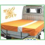 IZUMI ターポリン軽トラ用トラックシート オレンジ&ホワイト ワイドボディ車対応