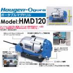 オグラ ポータブルマグドリル HMD-120 磁気ボール盤