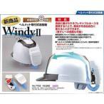 トーヨー ヘルメット取付式送風機 Windy2 7702 ウィンディー 2