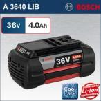 36V 4.0Ah ボッシュ リチウムイオンバッテリー A3640LIB