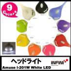 Amuseヘッドライト(ホワイト)