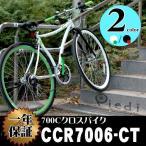 クロスバイク 700c シマノ6段変速ギア CCR7006 ディープリム スポーツ Piedi おすすめ自転車 人気クロスバイク 安い おしゃれ