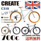 CREATE bikes create-c310 クリエイトバイク クロスバイク 700c 6段変速 スポーツ おすすめ自転車 人気クロスバイク  おしゃれ