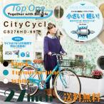 送料無料 自転車 27インチ シティサイクル オートライト ママチャリ シマノ6段変速ギア CS276HD-69- TOPONEトップワン 通勤通学自転車 27インチ 軽快車