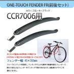 CCR7006適合フェンダー