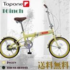 折りたたみ自転車 16インチ FL160-46- TOPONE 折り畳み自転車
