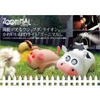 ZOONIMAL LIGHT/ズーニマルライト ホワイトLED