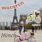 子供用自転車 16インチ Macaron 16'' Kids Bike キッズバイク 幼児用自転車 16インチ カゴ付き・泥除け・補助輪