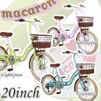 折りたたみ自転車 20インチ Macaron  20'' Folding Bike 6S with Auto Light シマノ6段変速ギア カギ・ライト標準装備 折り畳み自転車