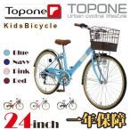 一年保障 子供用自転車 24インチ キッズバイク 幼児用自転車 低床フレーム 24インチ NV24カゴ付き・泥除け TOPONE 男の子 女の子