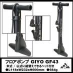 GP (ギザ プロダクト) フロアポンプ  GIYO GF43 ブラック