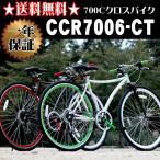 送料無料 クロスバイク 700c シマノ6段変速ギア CCR7006 ディープリム スポーツ Piedi おすすめ自転車 人気クロスバイク 安い おしゃれ