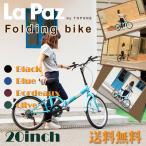 ショッピング折りたたみ自転車 CFL206 折りたたみ自転車 20インチ CFL206-69- TOPONE 折り畳み自転車