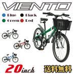 送料無料 子供用自転車 20インチ �