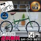 ショッピング折りたたみ自転車 超特価 折りたたみ自転車 20インチ カゴ付き シマノ6段変速ギア カギ・ライト標準装備 KGK206LL-09 TOPONEトップワン 折り畳み自転車