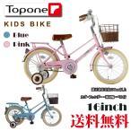 ショッピング自転車 子供用自転車 16インチ キッズバイク 幼児用自転車 かわいい 16インチ NV16カゴ付き・泥除け TOPONE 男の子 女の子 キッズ・ジュニア用自転車