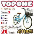 ショッピング子供用 子供用自転車 20インチ キッズバイク 幼児用自転車 低床フレーム 20インチ NV20カゴ付き・泥除け TOPONE