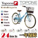 子供用自転車 24インチ キッズバイ�