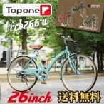 自転車 26インチ シティサイクル ママチャリ シマノ6段変速ギア T-CCB266-43- TOPONEトップワン 通勤通学自転車 26インチ 軽快車