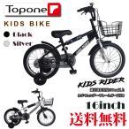 一年保障 子供用自転車 16インチ キッズバイク 幼児用自転車 BMX風 16インチ TMX16カゴ付き・泥除け TOPONE 男の子 女の子 キッズ・ジュニア用自転車