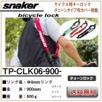 自転車ロック 直径6mmチェーンリング 全長900mm 6*900mm チェーンロック TP-CLK06-900- 自転車に同梱可能