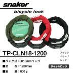 自転車ロック 直径18mmリング 全長1200mm ダイヤルロック TP-CLN18-1200- 自転車に同梱可能 18*1200mm