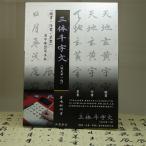 35035 三体千字文(楷・行・草書) 半紙判手本  墨運堂