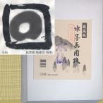 603926 水墨画用紙【品質厳選・特別価格】 水仙 F6判(318*409mm) 100枚入り