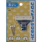 604018 ステンレスプラカバーカラーフック 3本針安全荷重10kg用1個入りステンレス釘付き F0803 【メール便対応】