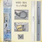 604101 石膏ボード専用額吊ピクチャーレール ループ式ミニワイヤー自在 Aセット30cm WRS-30A