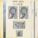 604103 石膏ボード専用額吊ピクチャーレール ループ式ミニワイヤー自在 Aセット100cm WRS-100A