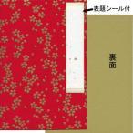 御朱印帳 みやこ 11折・両面使用可 選択/メール便対応可(605044s) 集印帖 御朱印 神社 寺院