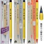 610241s あかしや新毛筆 3種 選択 【メール便対応】